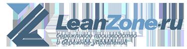 LeanZone.ru