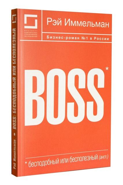 boss2012-front-640.jpg