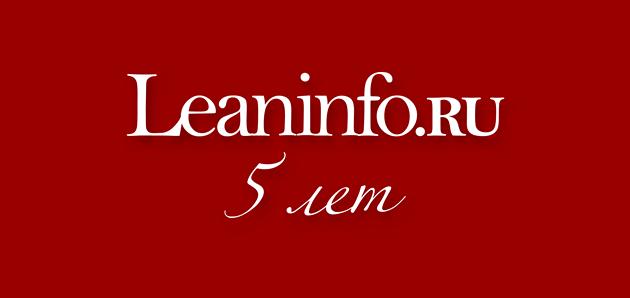 leaninfologo-5year-630.png
